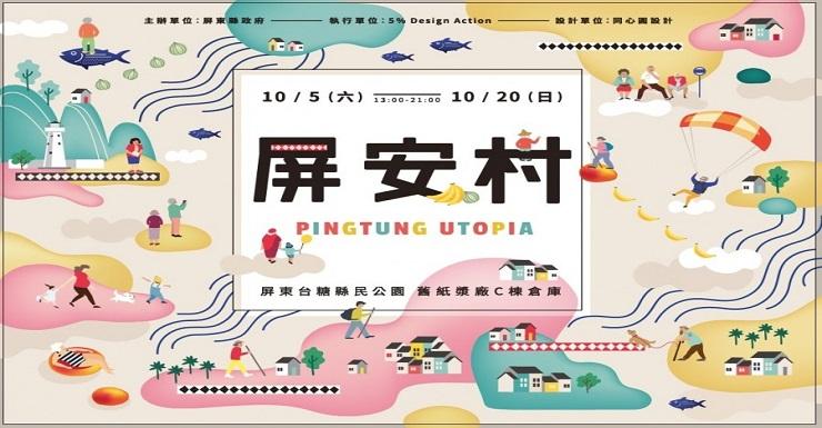 2019 屏東台灣設計展