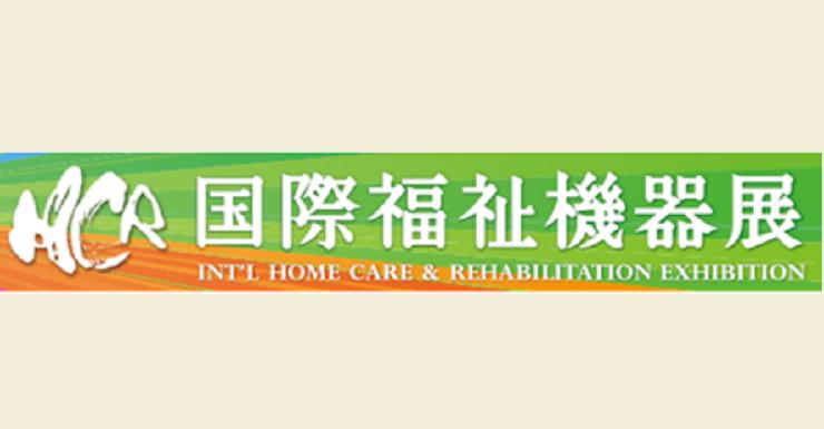 HCR國際福祉醫療展